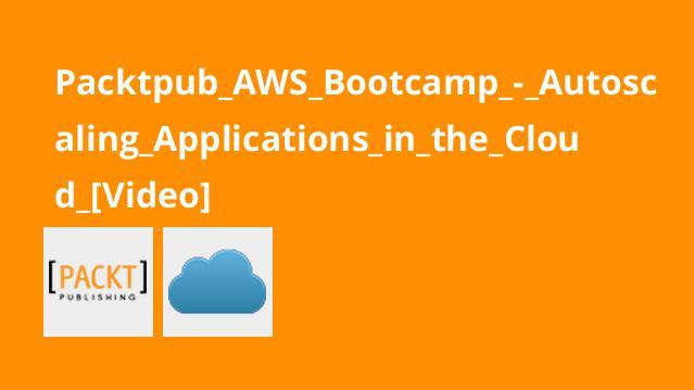 آموزشAWS Bootcamp – مقیاس پذیری خودکار اپلیکیشن ها درCloud